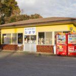 ハンバーガー・うどん・そばの自販機でテンションが上がる! 「オートパーラーシオヤ」って知ってますか??
